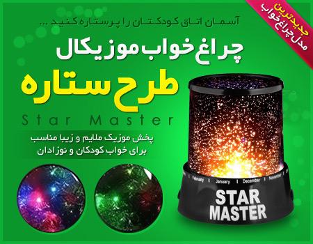 چراغ خواب موزيكال طرح ستاره Star Master