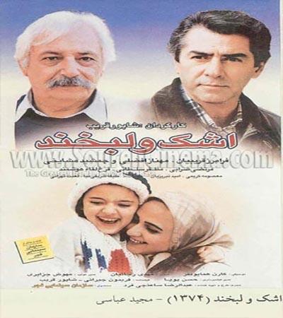 دانلود فیلم ایرانی اشک و لبخند محصول 1373