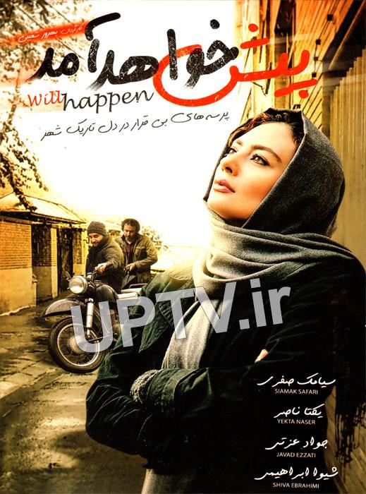 دانلود فیلم ایرانی  پیش خواهد آمد با لینک مستقیم