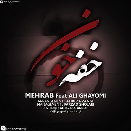 دانلود آهنگ جدید مهراب و علی قیومی بنام خفه خون
