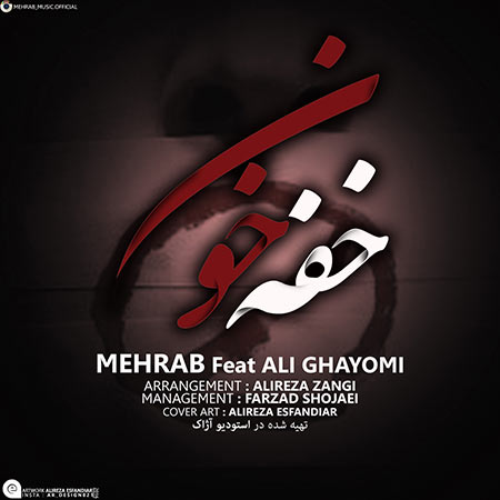 دانلود آهنگ جدید و عالی مهراب و علی قیومی به نام خفه خون