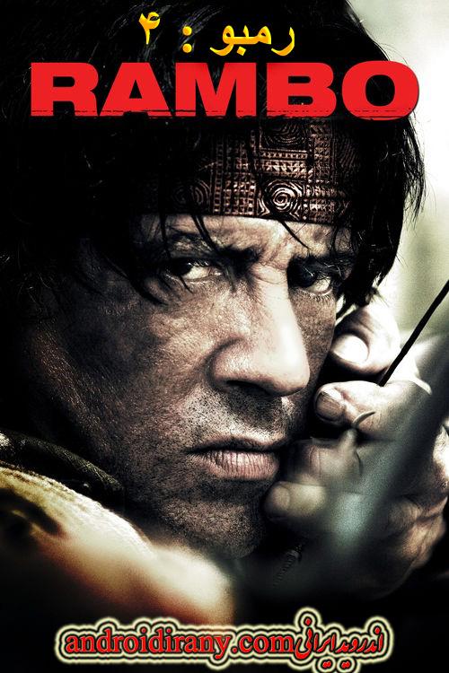 دانلود فیلم دوبله فارسی رمبو 4 Rambo 2008