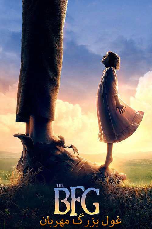 دانلود فیلم دوبله فارسی غول بزرگ مهربان The BFG 2016