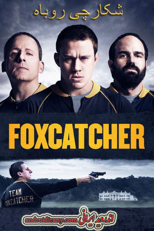 دانلود فیلم دوبله فارسی شکارچی روباه Foxcatcher 2014