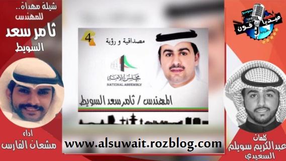 شيلة مهداة للمهندس ثامر سعد السويط