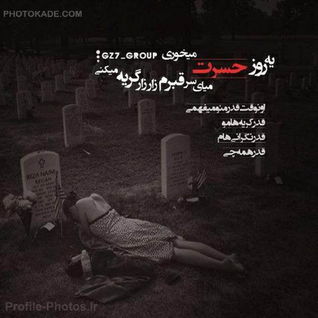 عکس نوشته فاز غم