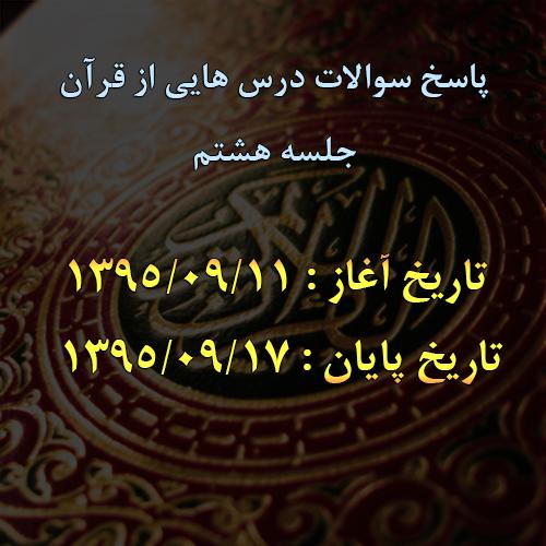 پاسخ سوالات درس هایی از قرآن - جلسه هشتم