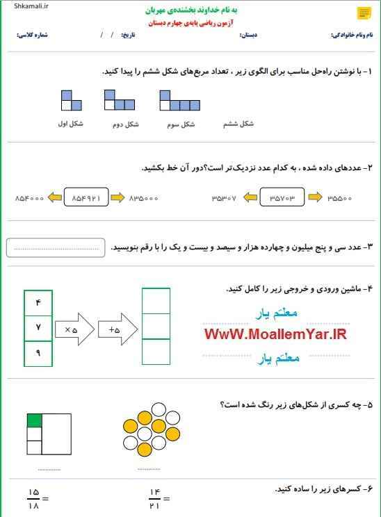 آزمون فصل دوم ریاضی پایه سوم ابتدایی (آبان 95) سری دوم
