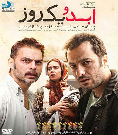 دانلود فیلم ایرانی جدید ابد و یک روز محصول 1394