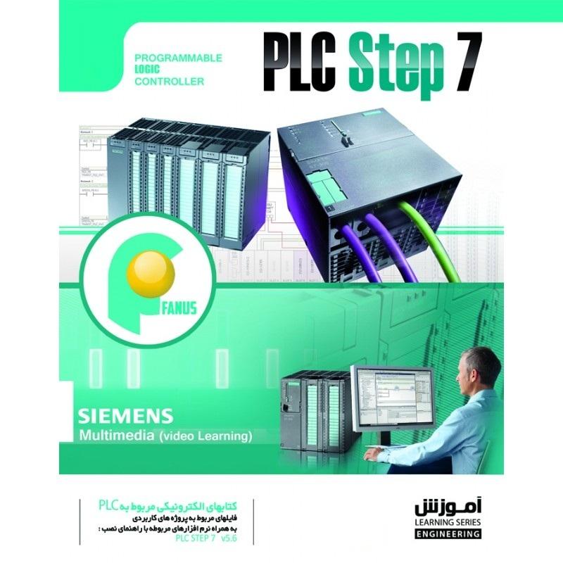 آموزش PLC Step7