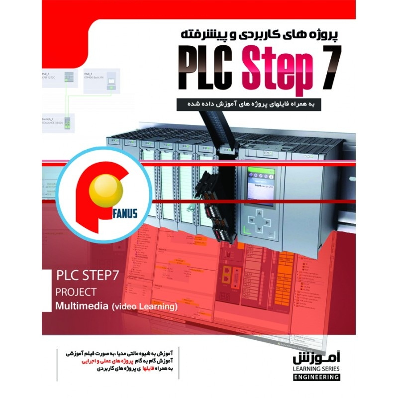 پروژه های کاربردی و پیشرفته PLC