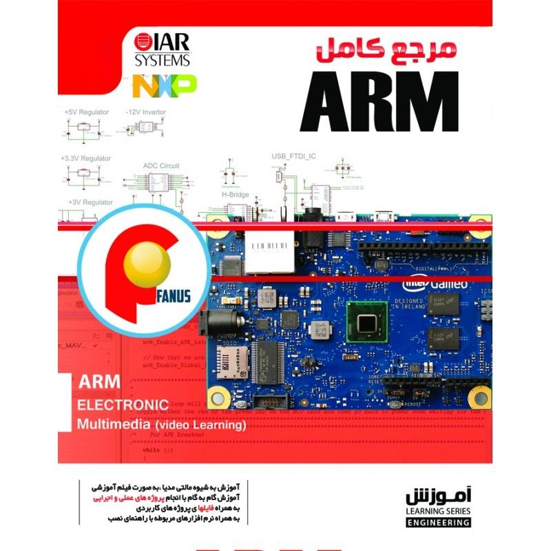آموزش ARM