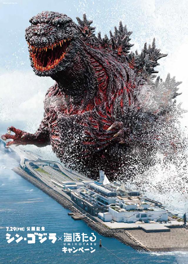 دانلود فیلم جدید و بی نظیر Shin Godzilla