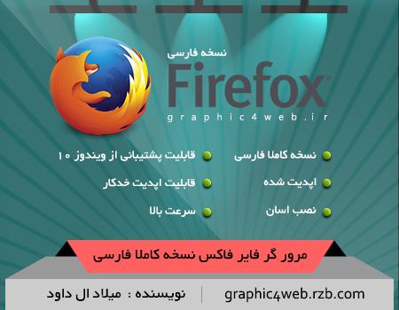 مرور گر فایر فاکس نسخه کاملا فارسی