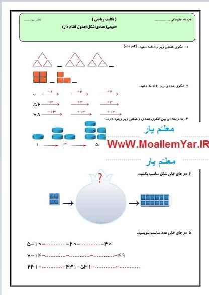 آزمون فصل اول ریاضی پایه سوم ابتدایی (الگویابی)