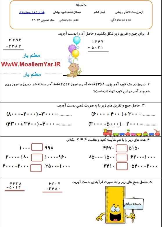 آزمون فصل ششم ریاضی سوم ابتدایی (اسفندماه)