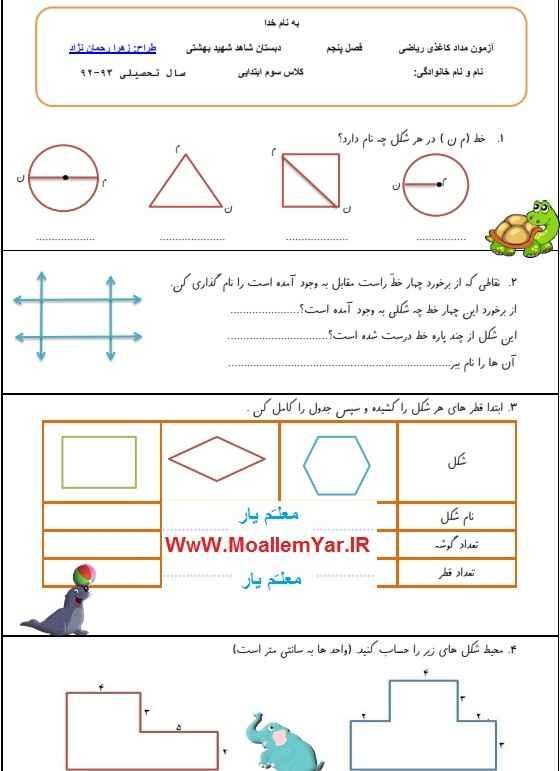آزمون فصل پنجم ریاضی سوم ابتدایی (بهمن ماه)