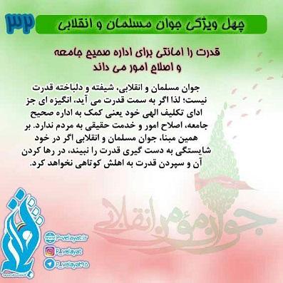 چهل ویژگی جوان مسلمان و انقلابی شماره32