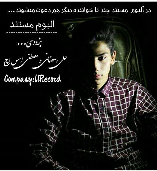 دانلود البوم جدید مستند از علی رمضانی و مصطفی اس اچ