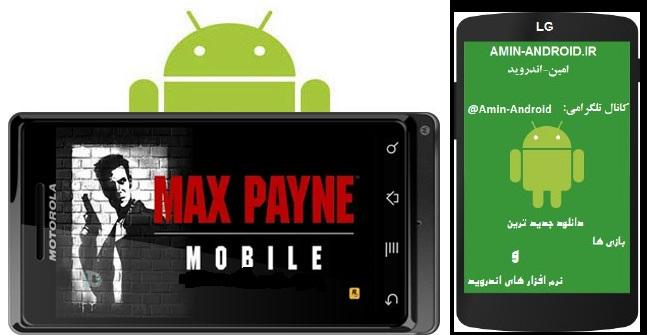 دانلود Max Payne Mobile 1.2 – بازی مکس پین اندروید + فایل دیتا