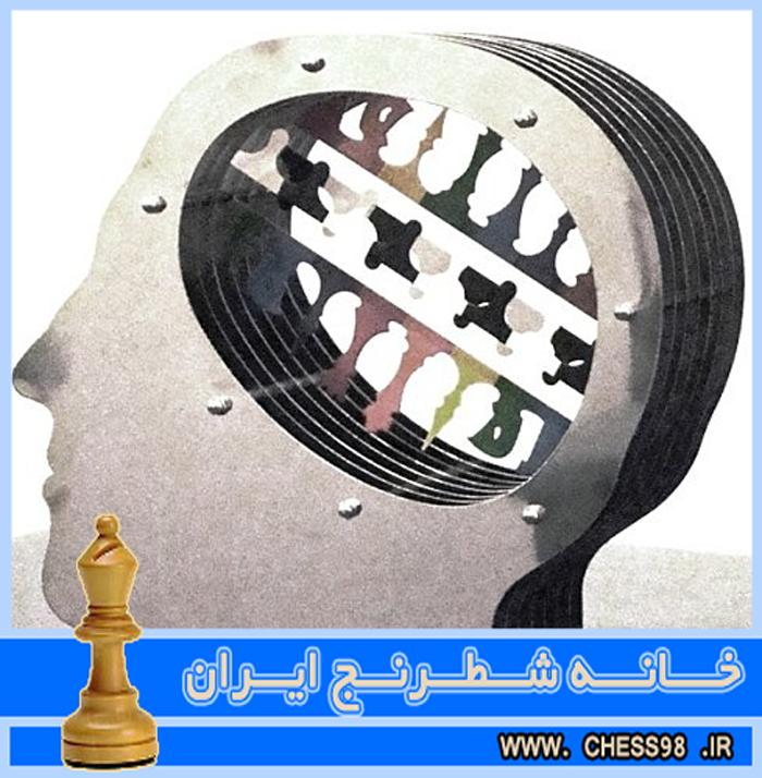 مقاله زیبا تاثیر شطرنج بر ذهن