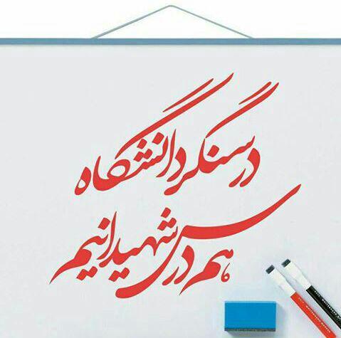 16آذر روز دانشجو مبارک