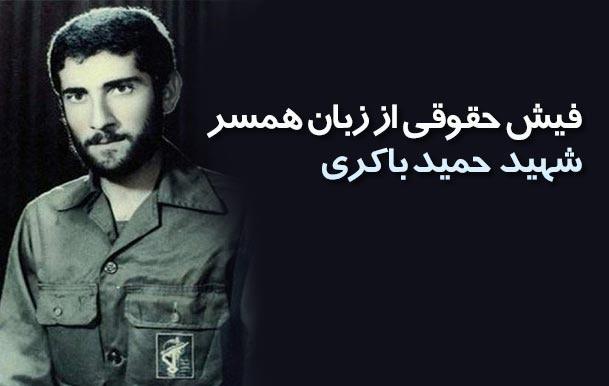 فیش حقوقی از زبان همسر شهید حمید باکری