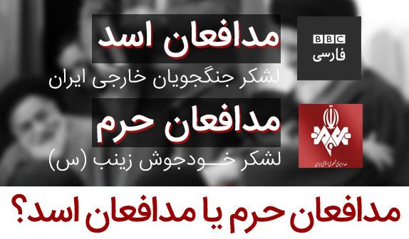 مدافعان حرم یا مدافعان اسد؟!