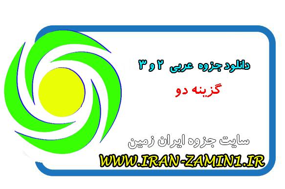 دانلود جزوه عربی ۲ و ۳ گزینه دو
