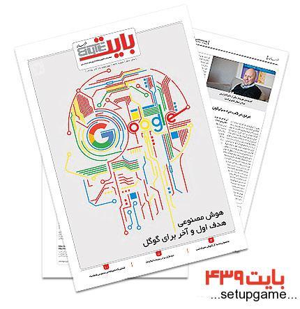 دانلود بایت شماره 439 - ضمیمه فناوری اطلاعات روزنامه خراسان