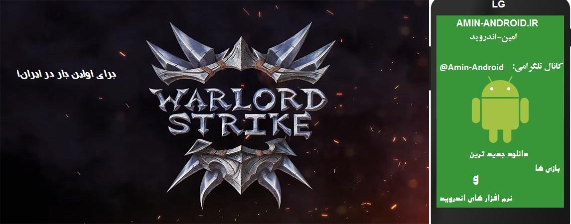 دانلود بازی اندروید Warlord Strike برای اولین بار در ایران!