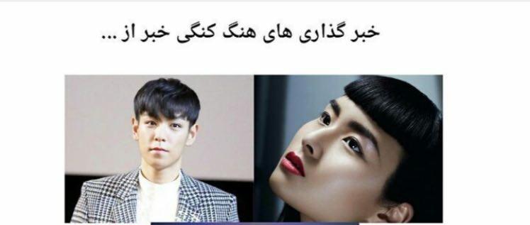 خبر گذاریApple Daily  کشور هنگ کنگ مدعی شده که T.O.P  عضو گروه Bigbang  با مدل  دو رگه آمریکایی چینی به اسم Asia Chow