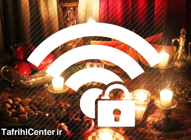 ماجرای قطع اینترنت سراسر کشور در شب یلدا 1395