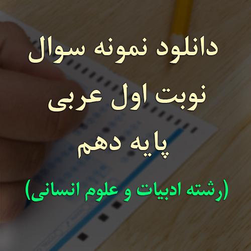 دانلود نمونه سوال نوبت اول عربی پایه دهم