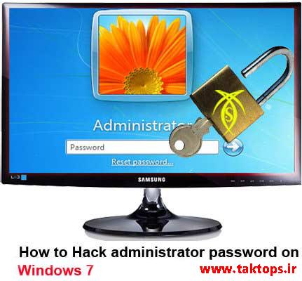 آموزش هک پسورد ورود ویندوز سون