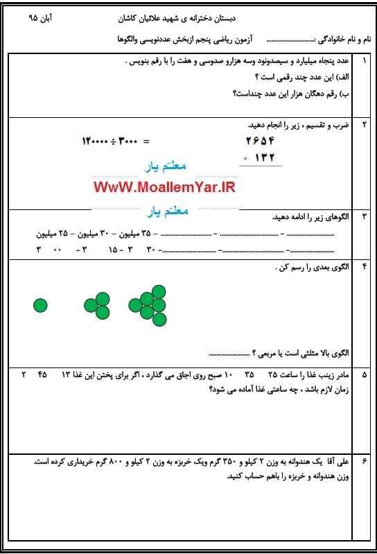 نمونه سوال آبان 95 ریاضی پنجم ابتدایی