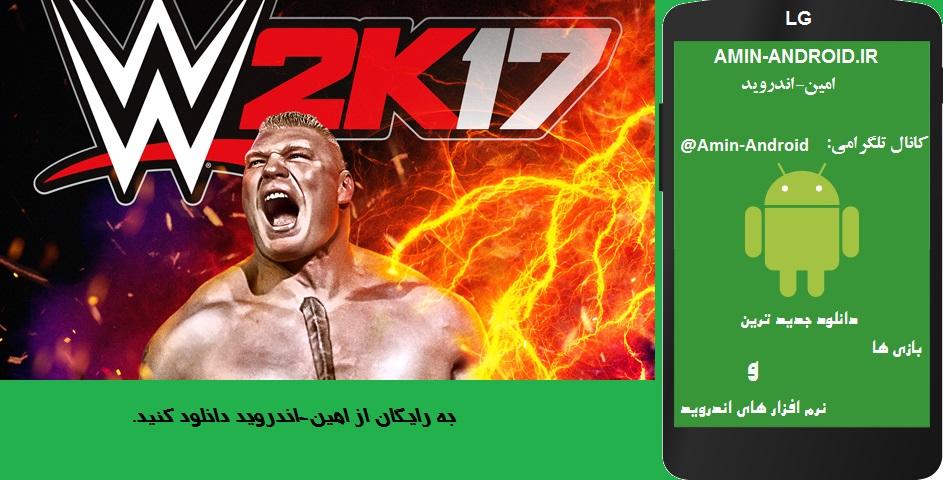 دانلود بازی اندروید WWE2017-کشتی کج 2017+دیتا+تریلر