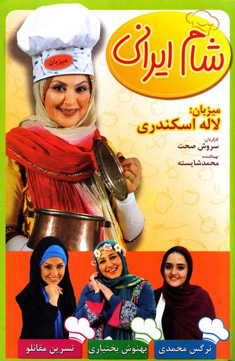 دانلود فصل هشتم شام ایرانی شب سوم به میزبانی لاله اسکندری