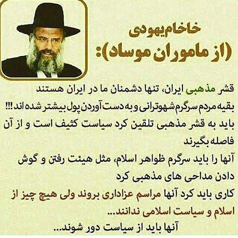 قشر مذهبی در ایران تنها دشمنان ما در ایران هستند!