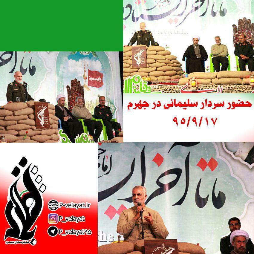 گزارش تصویری حضور سردار قاسم سلیمانی در جهرم