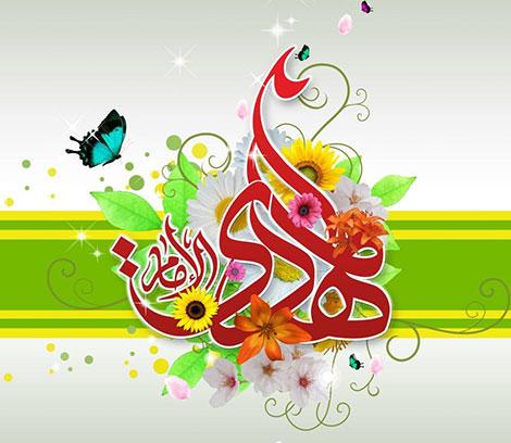 اس ام اس های تبریک آغاز امامت امام زمان (عج) 19 آذر 1395