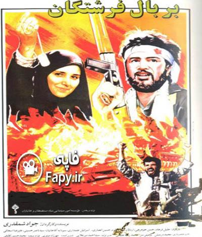 دانلود فیلم ایرانی بر بال فرشتگان محصول 1381