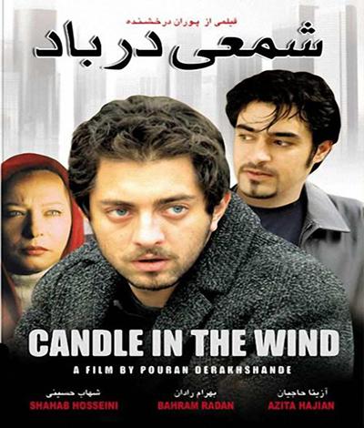 دانلود فیلم ایرانی شمعی در باد محصول 1382