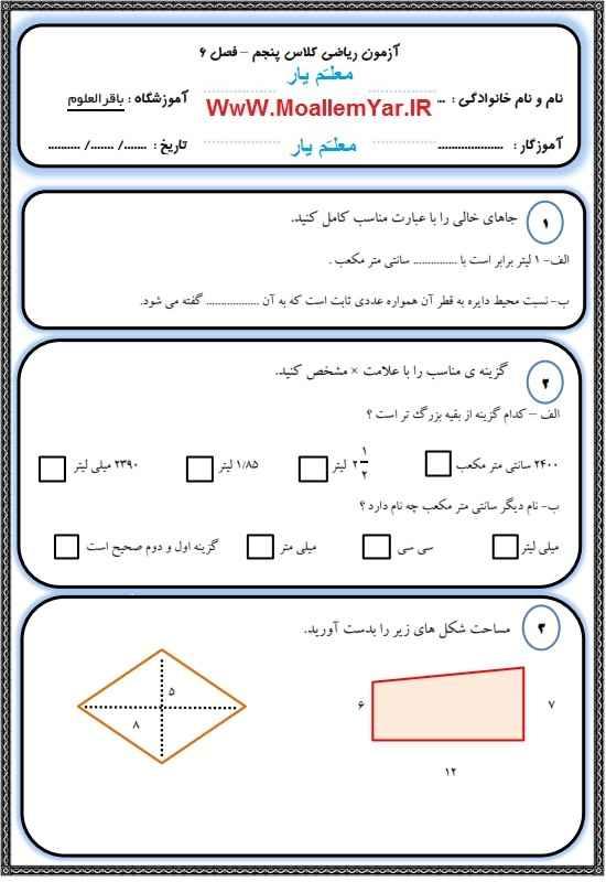 نمونه سوال فصل ششم ریاضی پنجم ابتدایی