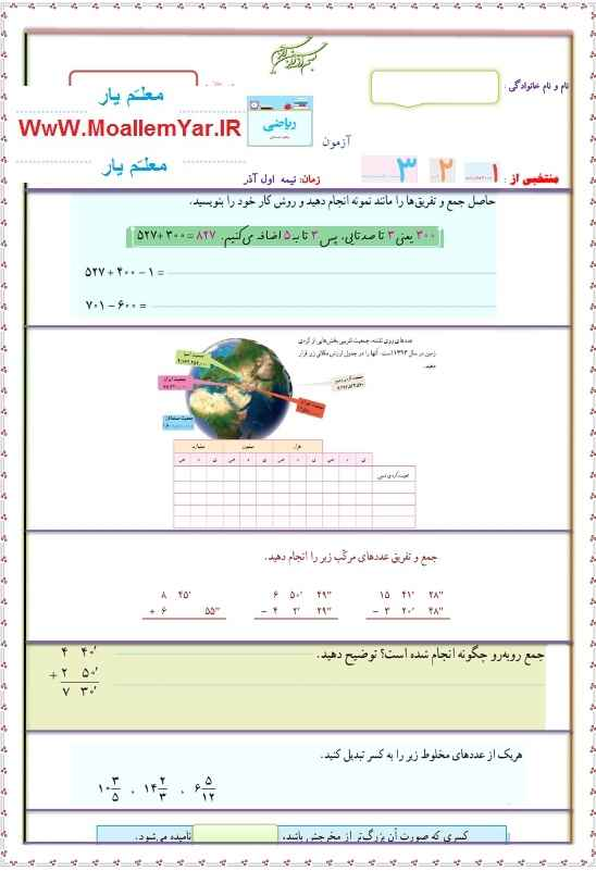 آزمون فصل اول تا سوم ریاضی پنجم ابتدایی (آذر 95)