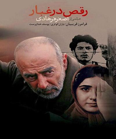 دانلود فیلم ایرانی رقص در قبار محصول 1381