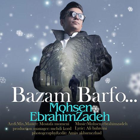 Mohsen-Ebrahimzadeh-Bazam-Barfمحسن ابراهیم زاده به نام بازم برف