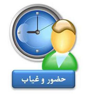 حضور وغياب كاركنان دولت