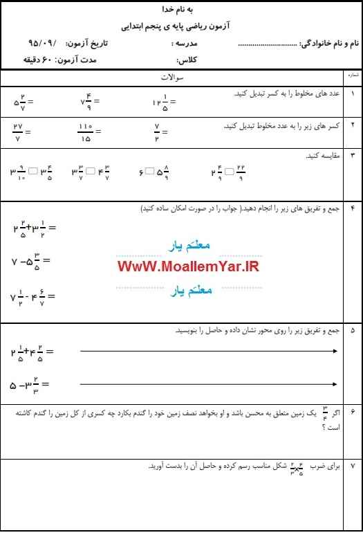 نمونه سوال ریاضی پنجم ابتدایی (آبان 95) | WwW.MoallemYar.IR