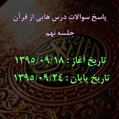 پاسخ سوالات درس هایی از قرآن - جلسه نهم